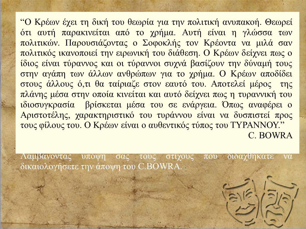 Ο Κρέων έχει τη δική του θεωρία για την πολιτική ανυπακοή
