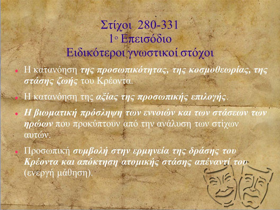 Στίχοι 280-331 1ο Επεισόδιο Ειδικότεροι γνωστικοί στόχοι