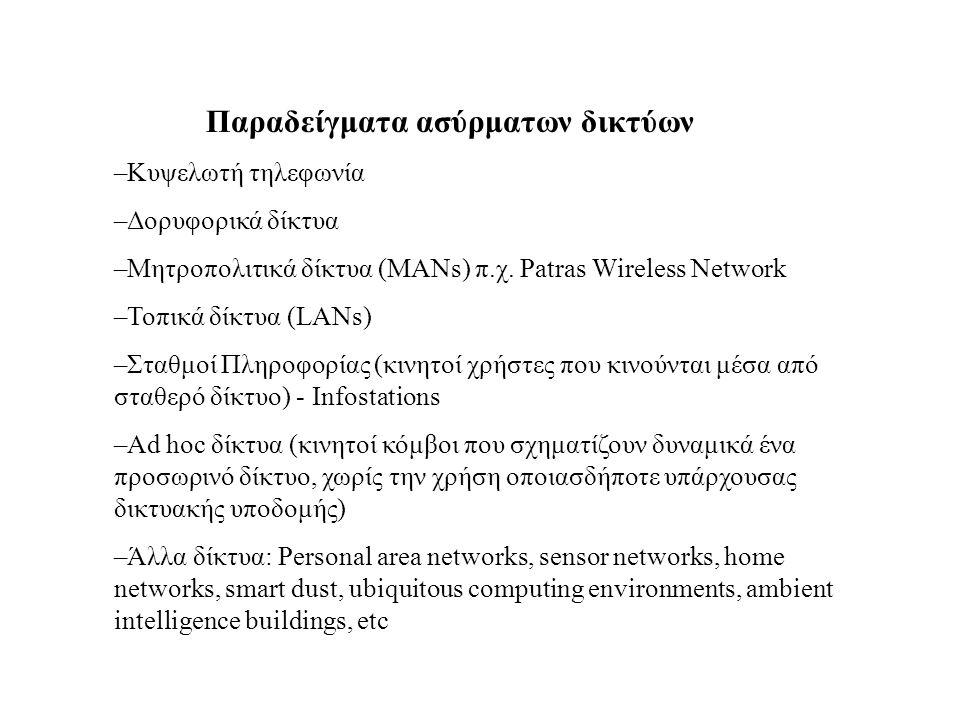 Παραδείγματα ασύρματων δικτύων