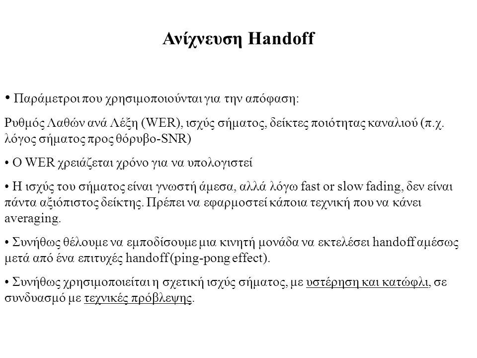Ανίχνευση Handoff Παράμετροι που χρησιμοποιούνται για την απόφαση: