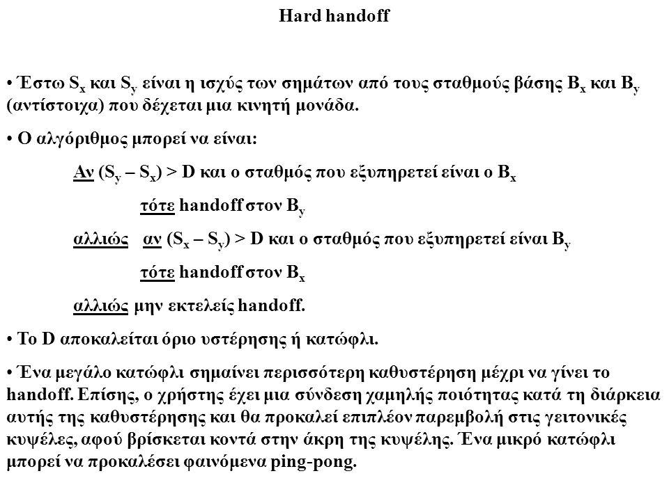 Hard handoff Έστω Sx και Sy είναι η ισχύς των σημάτων από τους σταθμούς βάσης Bx και By (αντίστοιχα) που δέχεται μια κινητή μονάδα.