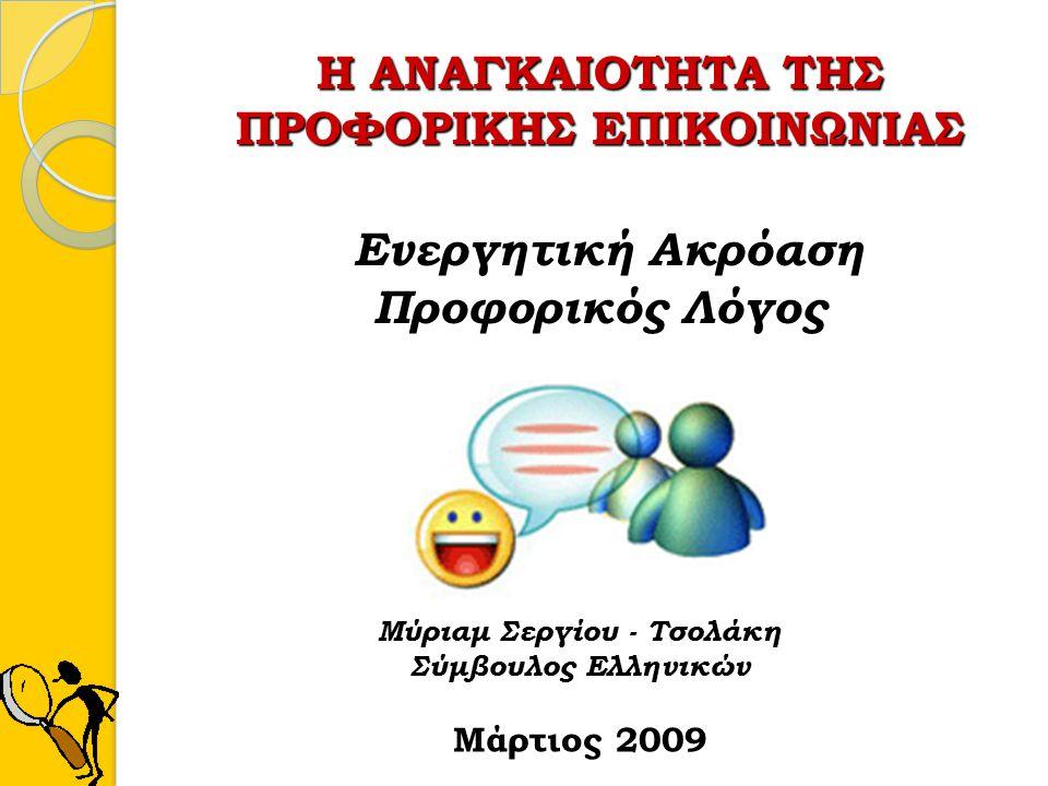 Μύριαμ Σεργίου - Τσολάκη Σύμβουλος Ελληνικών Μάρτιος 2009