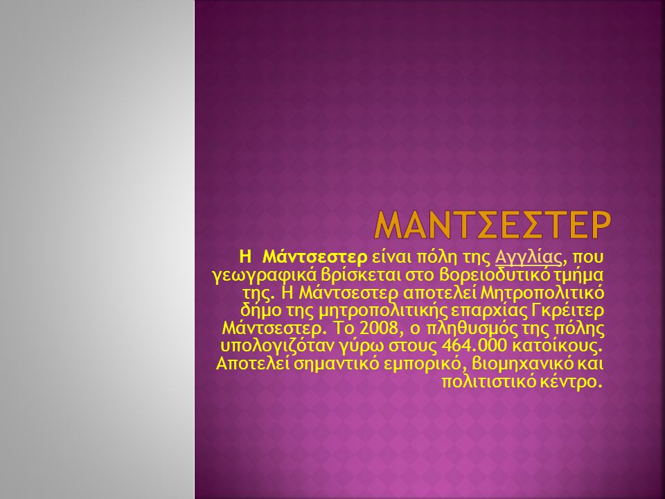 ΜΑΝΤΣΕΣΤΕΡ