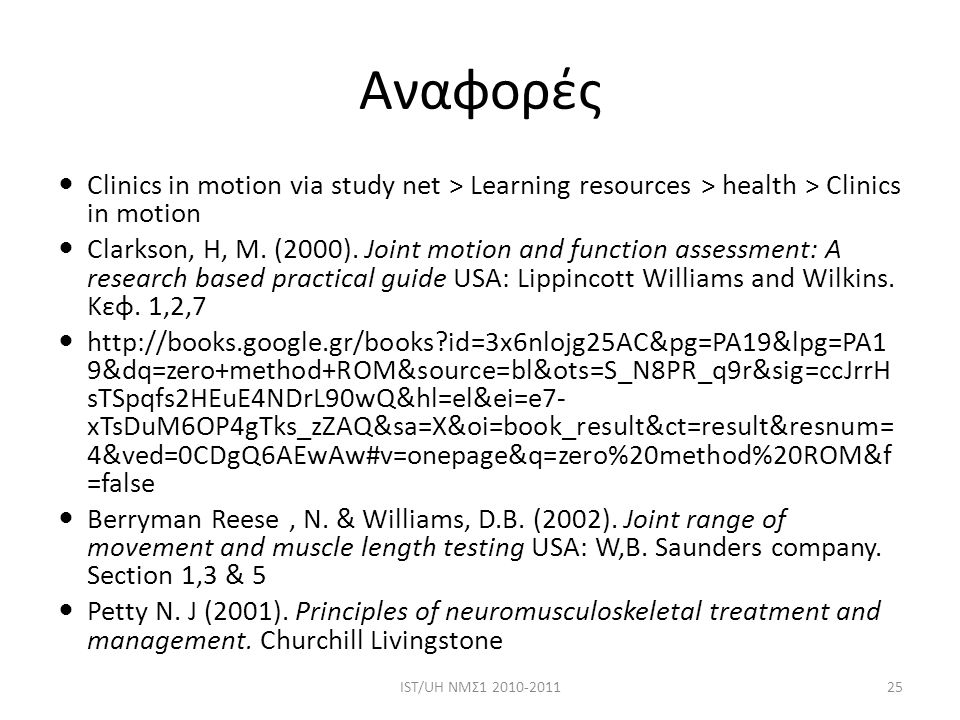 Αναφορές Clinics in motion via study net > Learning resources > health > Clinics in motion.