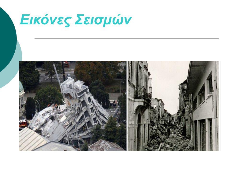 Εικόνες Σεισμών