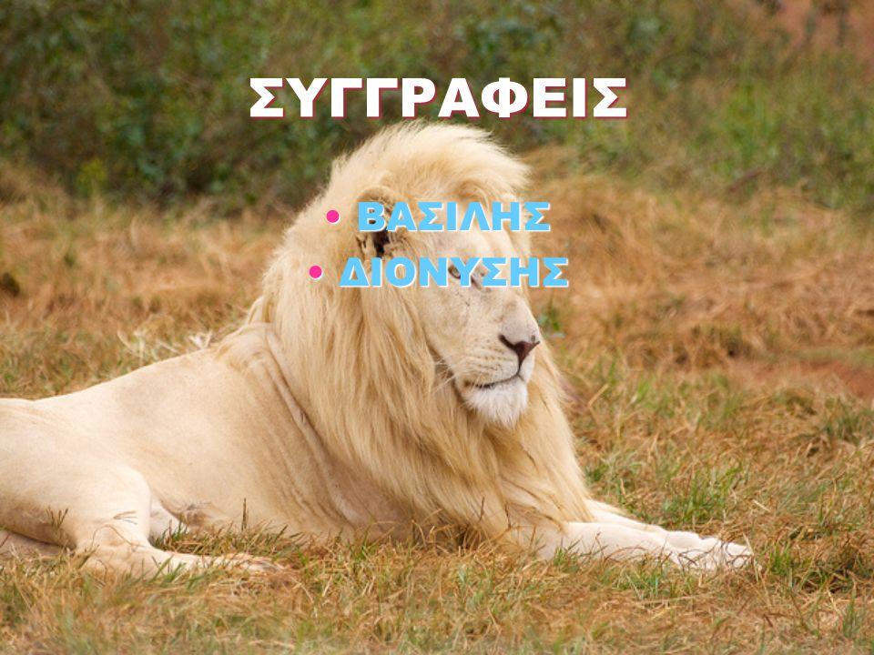 ΣΥΓΓΡΑΦΕΙΣ ΒΑΣΙΛΗΣ ΔΙΟΝΥΣΗΣ