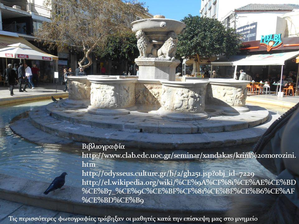 Βιβλιογραφία http://www.clab.edc.uoc.gr/seminar/xandakas/krini%20morozini.htm. http://odysseus.culture.gr/h/2/gh251.jsp obj_id=7229.