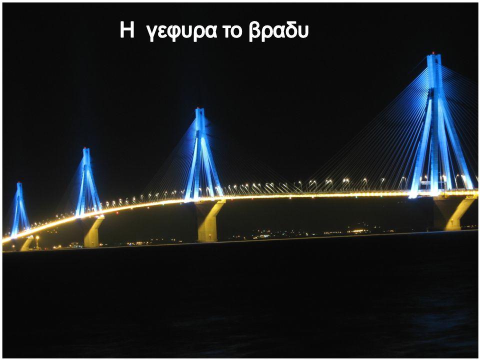 Η γεφυρα το βραδυ