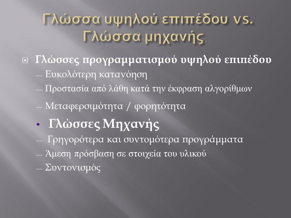 Γλώσσα υψηλού επιπέδου vs. Γλώσσα μηχανής