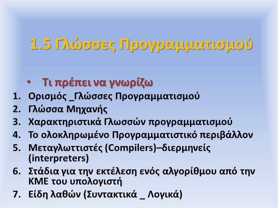 1.5 Γλώσσες Προγραμματισμού