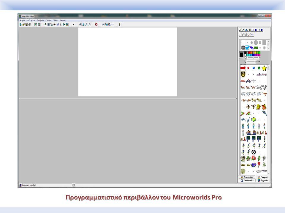 Προγραμματιστικό περιβάλλον του Microworlds Pro
