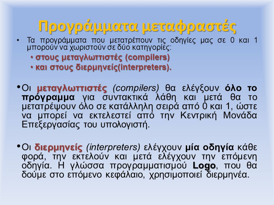 Προγράμματα μεταφραστές