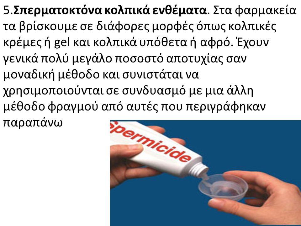 5. Σπερματοκτόνα κολπικά ενθέματα