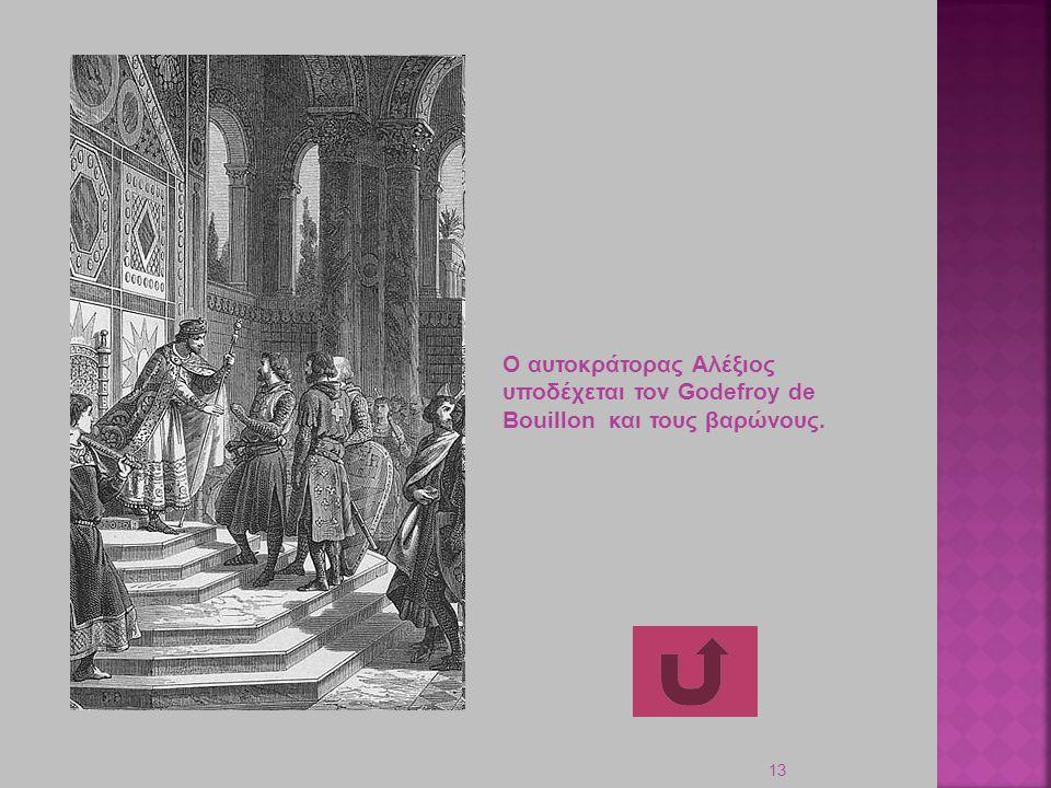 O αυτοκράτορας Αλέξιος υποδέχεται τον Godefroy de Bouillon και τους βαρώνους.