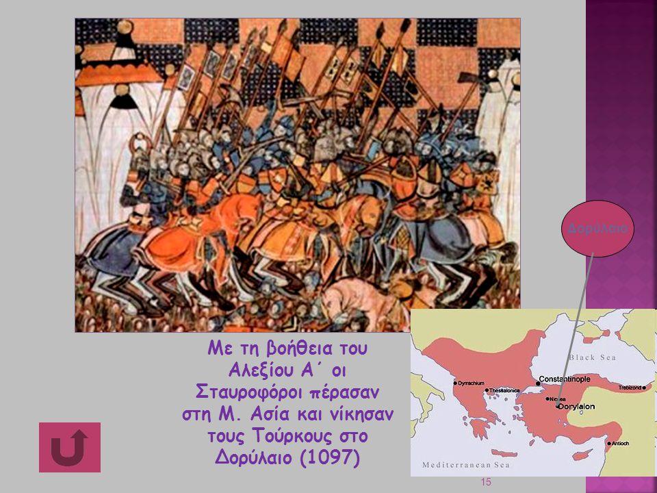 Δορύλαιο Με τη βοήθεια του Αλεξίου Α΄ οι Σταυροφόροι πέρασαν στη Μ.