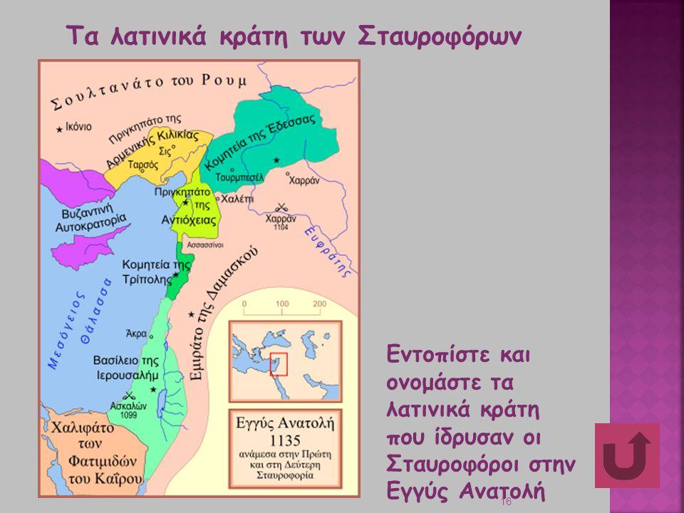 Τα λατινικά κράτη των Σταυροφόρων