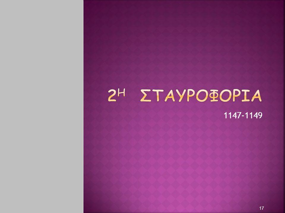 2Η σταυροφορια 1147-1149