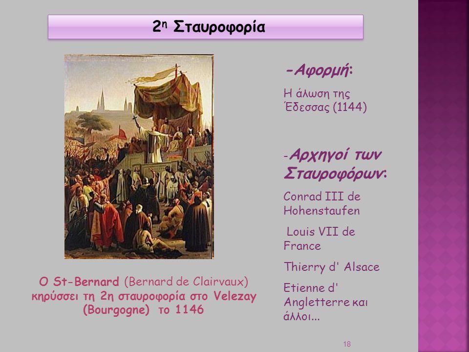 2η Σταυροφορία -Aφορμή: Η άλωση της Έδεσσας (1144)