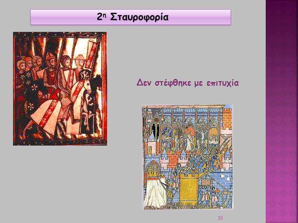 2η Σταυροφορία Δεν στέφθηκε με επιτυχία