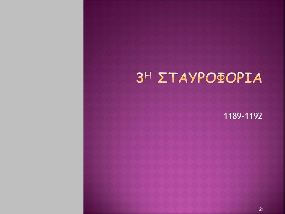 3η Σταυροφορια 1189-1192