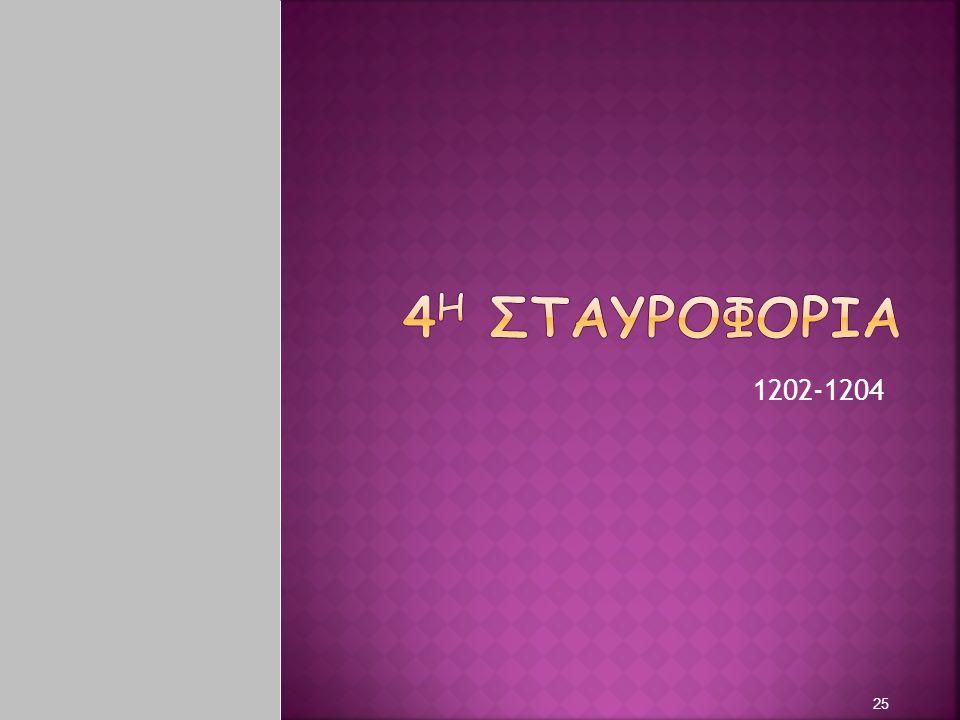 4η ΣΤΑΥΡΟΦΟΡΙΑ 1202-1204