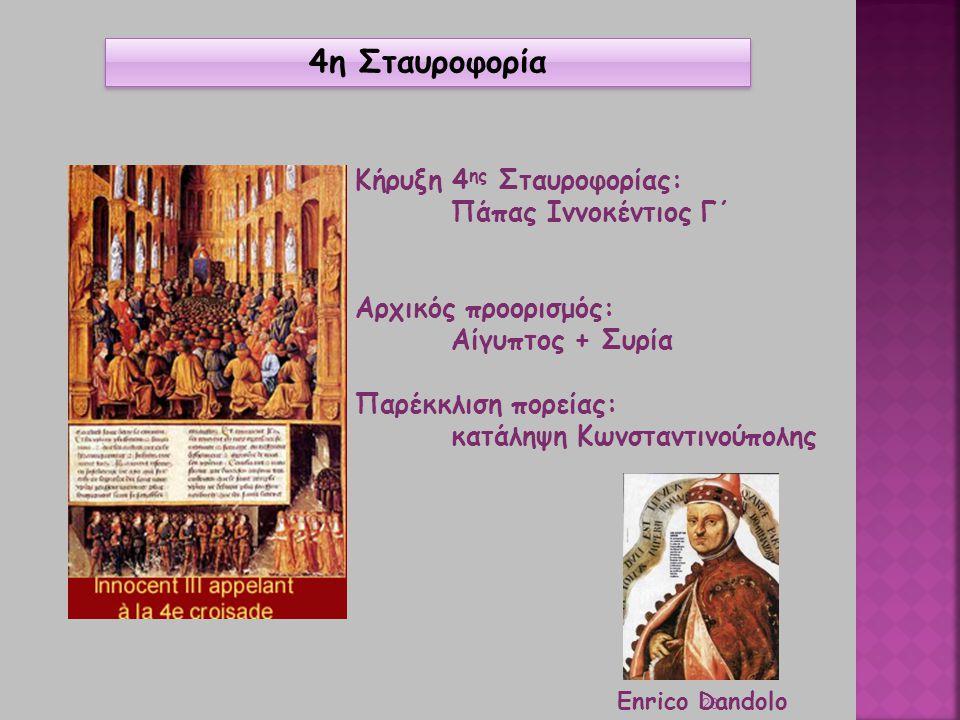 4η Σταυροφορία Κήρυξη 4ης Σταυροφορίας: Πάπας Ιννοκέντιος Γ΄