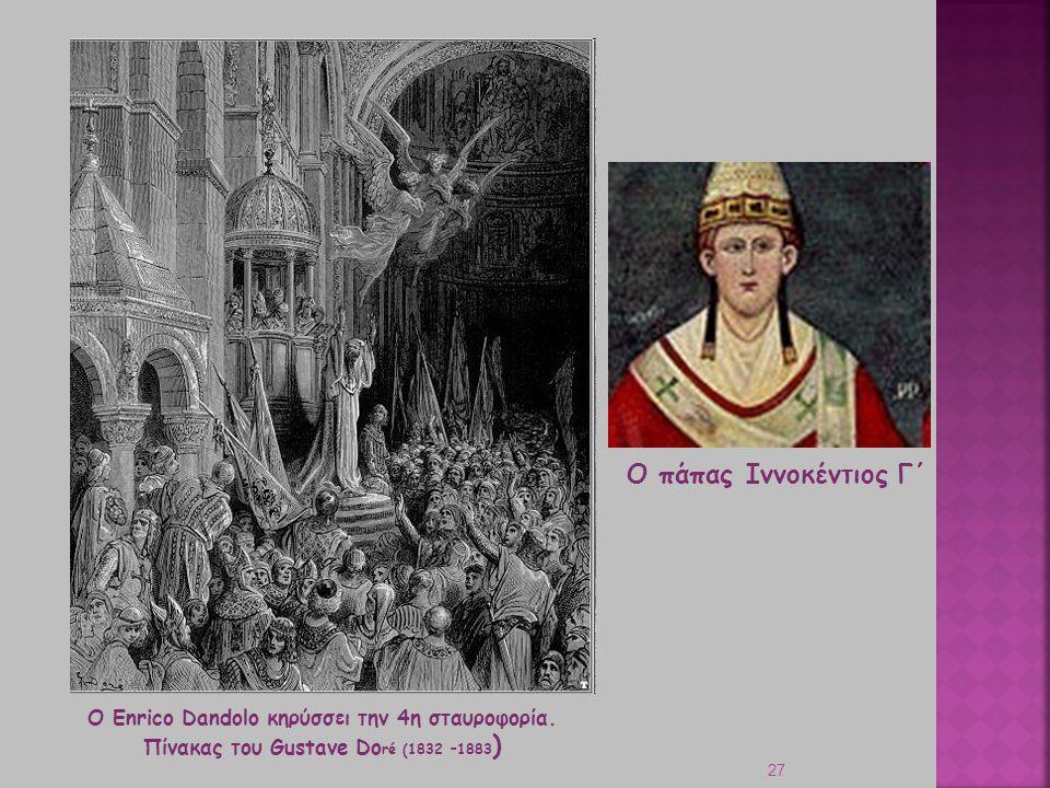 O πάπας Ιννοκέντιος Γ΄ Ο Enrico Dandolo κηρύσσει την 4η σταυροφορία.