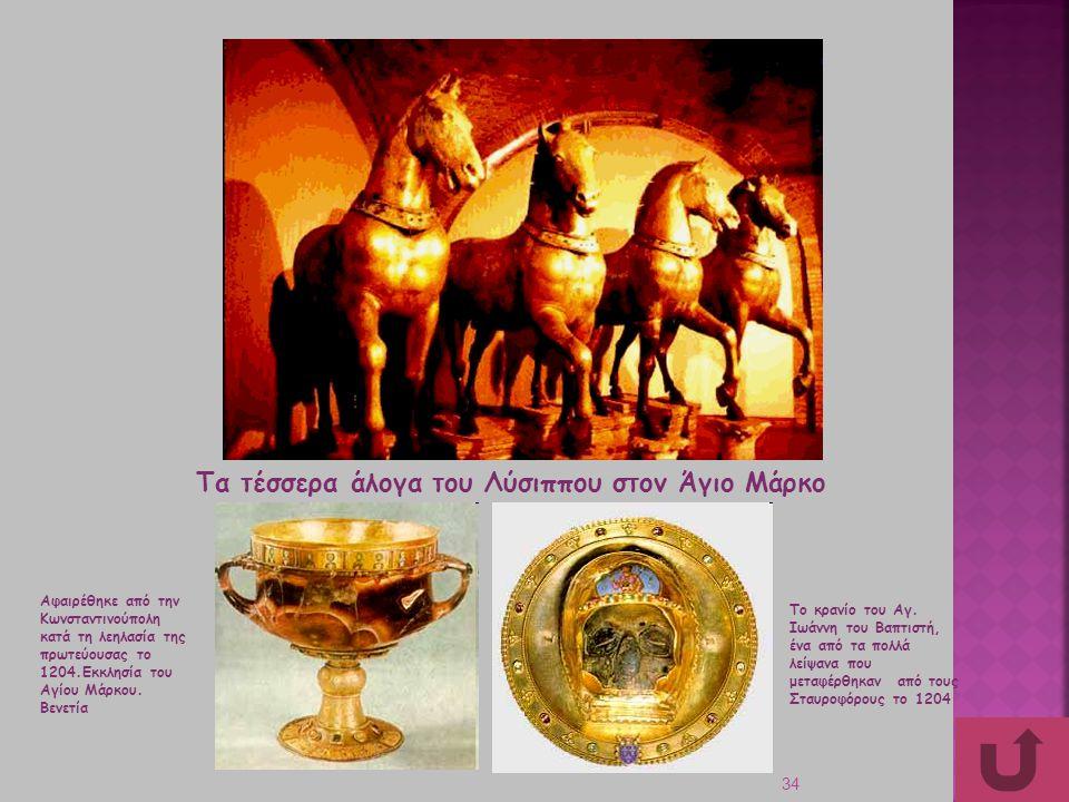 Tα τέσσερα άλογα του Λύσιππου στον Άγιο Μάρκο