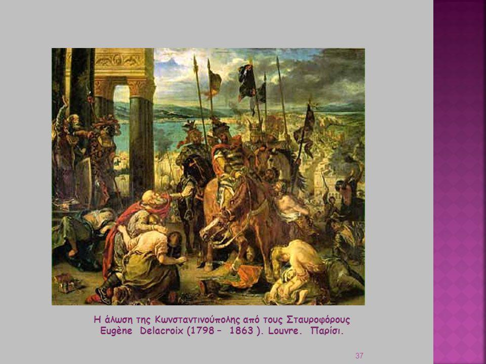 Η άλωση της Κωνσταντινούπολης από τους Σταυροφόρους