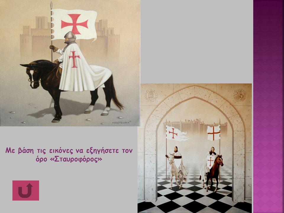 Με βάση τις εικόνες να εξηγήσετε τον όρο «Σταυροφόρος»