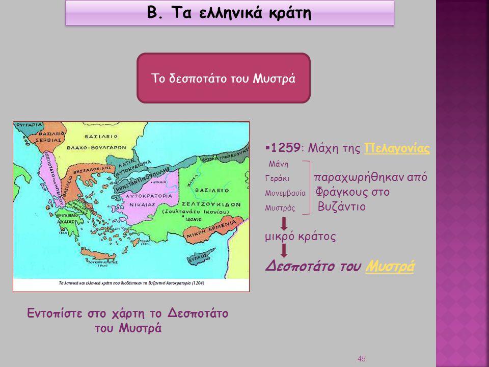 Εντοπίστε στο χάρτη το Δεσποτάτο του Μυστρά