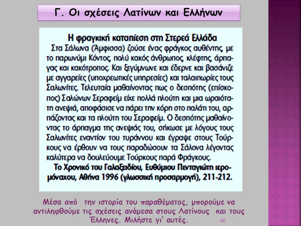 Γ. Οι σχέσεις Λατίνων και Ελλήνων