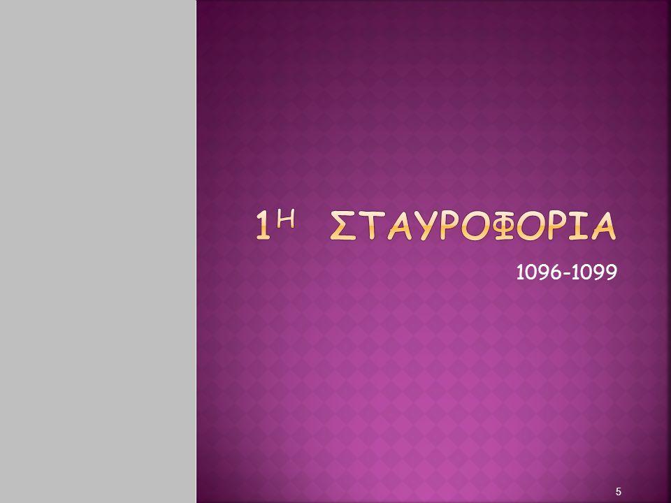 1η Σταυροφορια 1096-1099