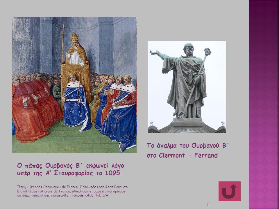To άγαλμα του Ουρβανού Β΄