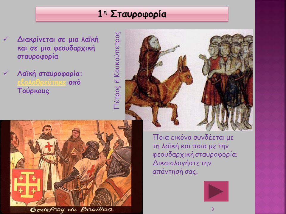 1η Σταυροφορία Πέτρος ή Κουκούπετρος