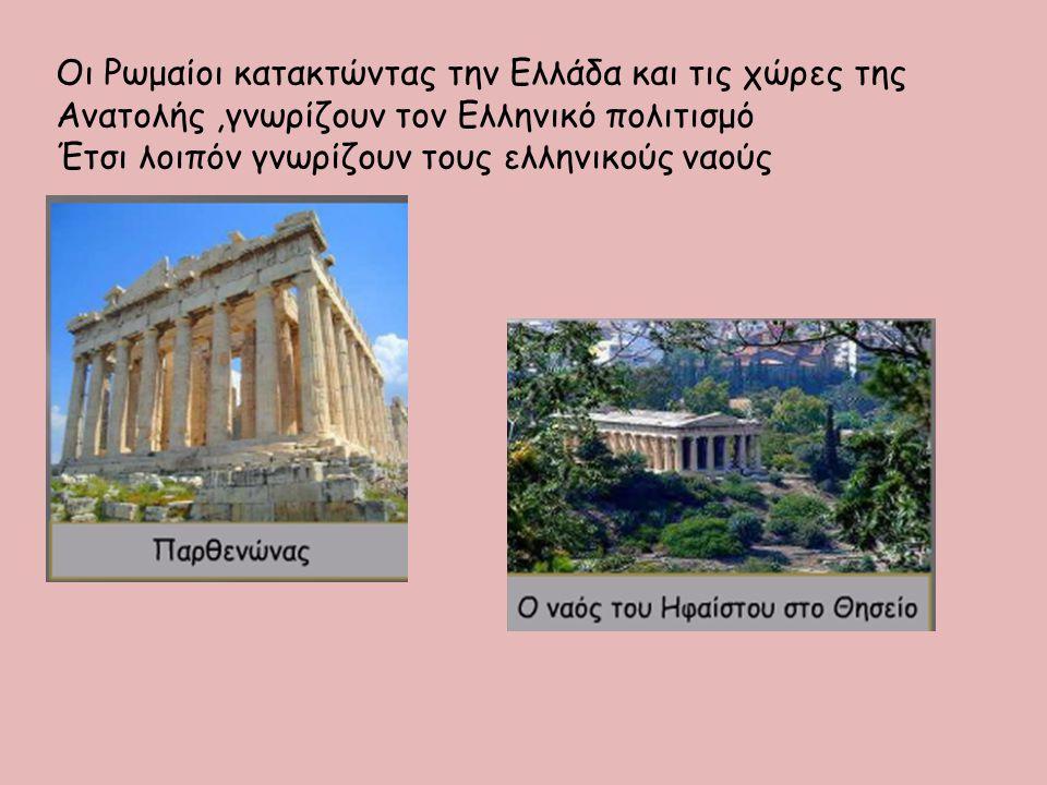 Οι Ρωμαίοι κατακτώντας την Ελλάδα και τις χώρες της Ανατολής ,γνωρίζουν τον Ελληνικό πολιτισμό