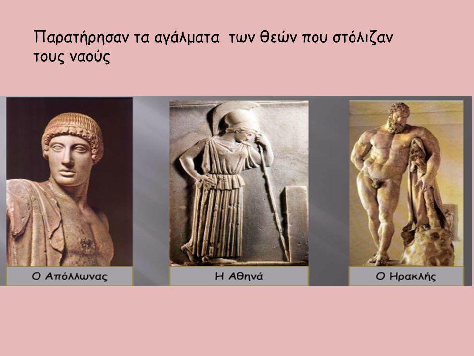 Παρατήρησαν τα αγάλματα των θεών που στόλιζαν τους ναούς