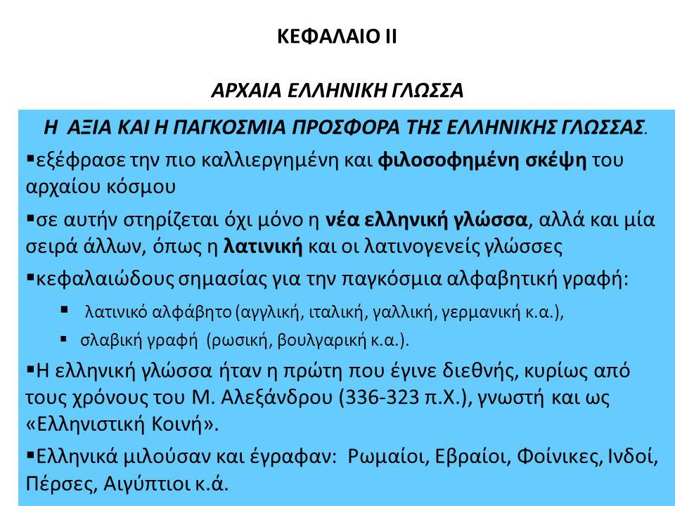 ΚΕΦΑΛΑΙΟ ΙΙ ΑΡΧΑΙΑ ΕΛΛΗΝΙΚΗ ΓΛΩΣΣΑ