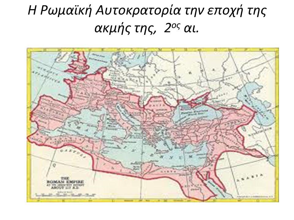 Η Ρωμαϊκή Αυτοκρατορία την εποχή της ακμής της, 2ος αι.