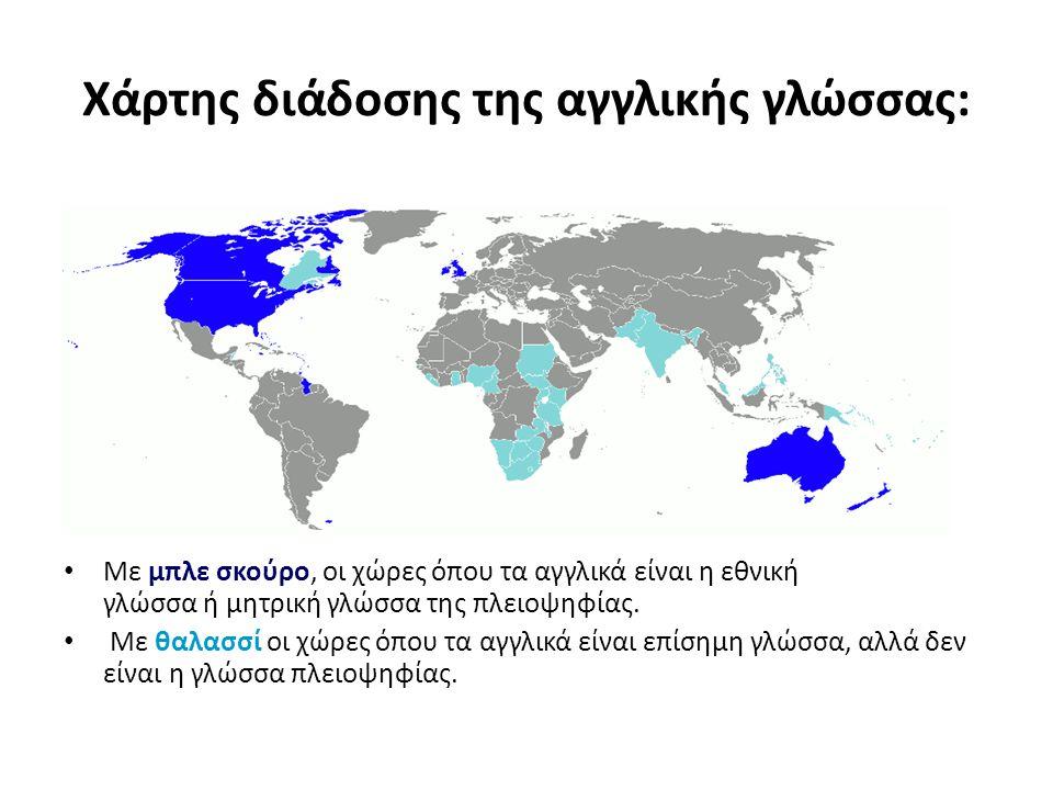 Χάρτης διάδοσης της αγγλικής γλώσσας: