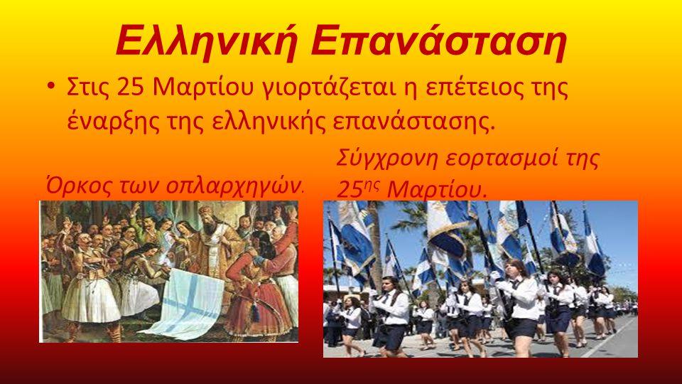 Ελληνική Επανάσταση Στις 25 Μαρτίου γιορτάζεται η επέτειος της έναρξης της ελληνικής επανάστασης. Σύγχρονη εορτασμοί της 25ης Μαρτίου.