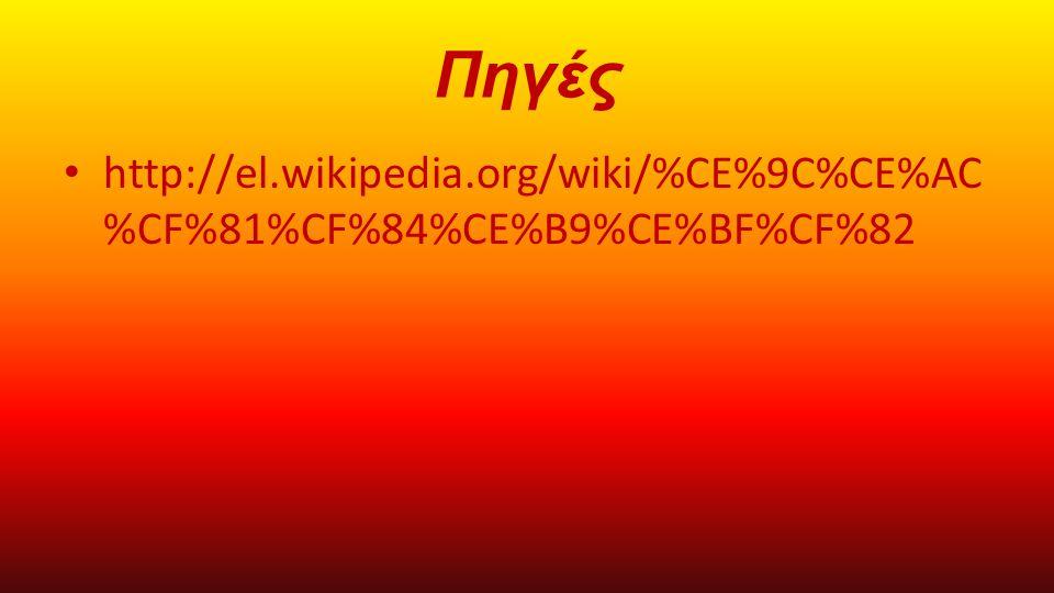 Πηγές http://el.wikipedia.org/wiki/%CE%9C%CE%AC%CF%81%CF%84%CE%B9%CE%BF%CF%82