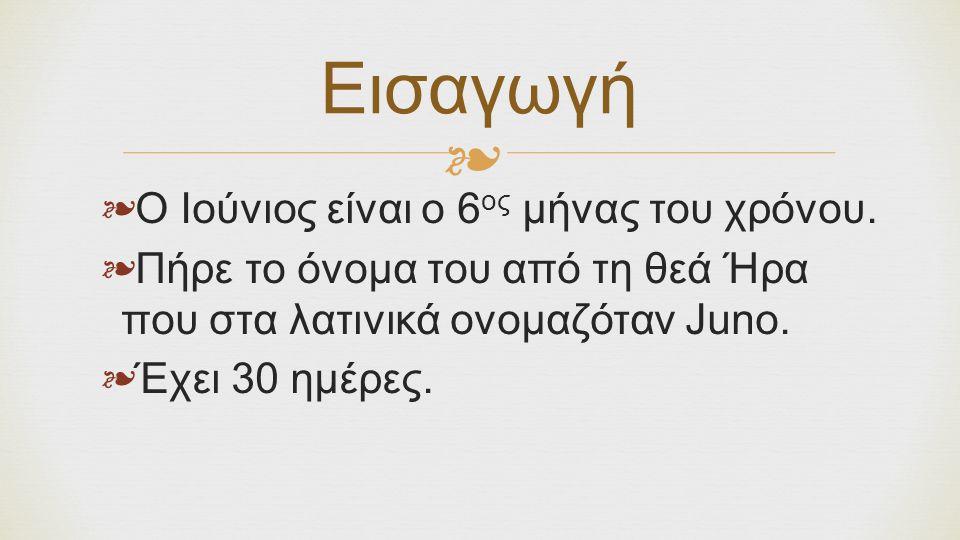 Εισαγωγή Ο Ιούνιος είναι ο 6ος μήνας του χρόνου.