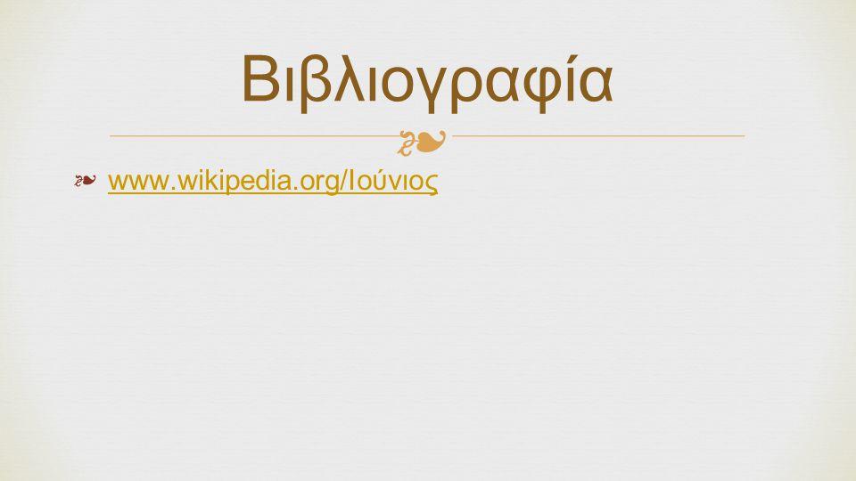 Βιβλιογραφία www.wikipedia.org/Ιούνιος