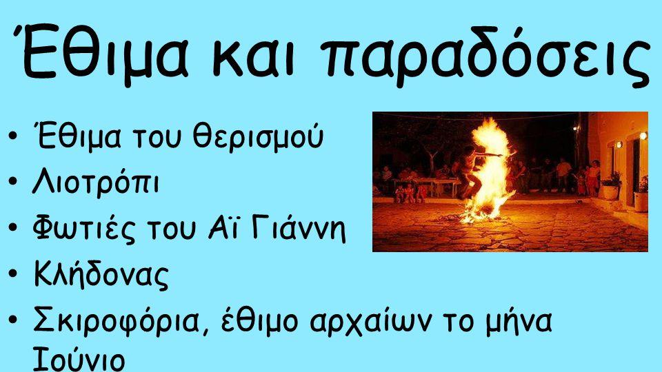 Έθιμα και παραδόσεις Έθιμα του θερισμού Λιοτρόπι Φωτιές του Αϊ Γιάννη
