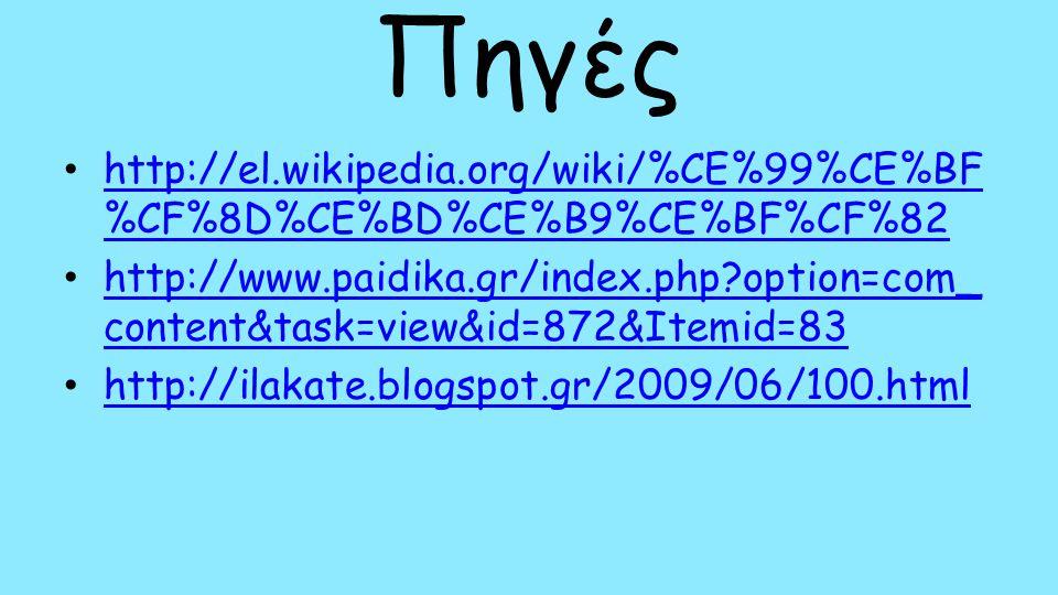 Πηγές http://el.wikipedia.org/wiki/%CE%99%CE%BF%CF%8D%CE%BD%CE%B9%CE%BF%CF%82.