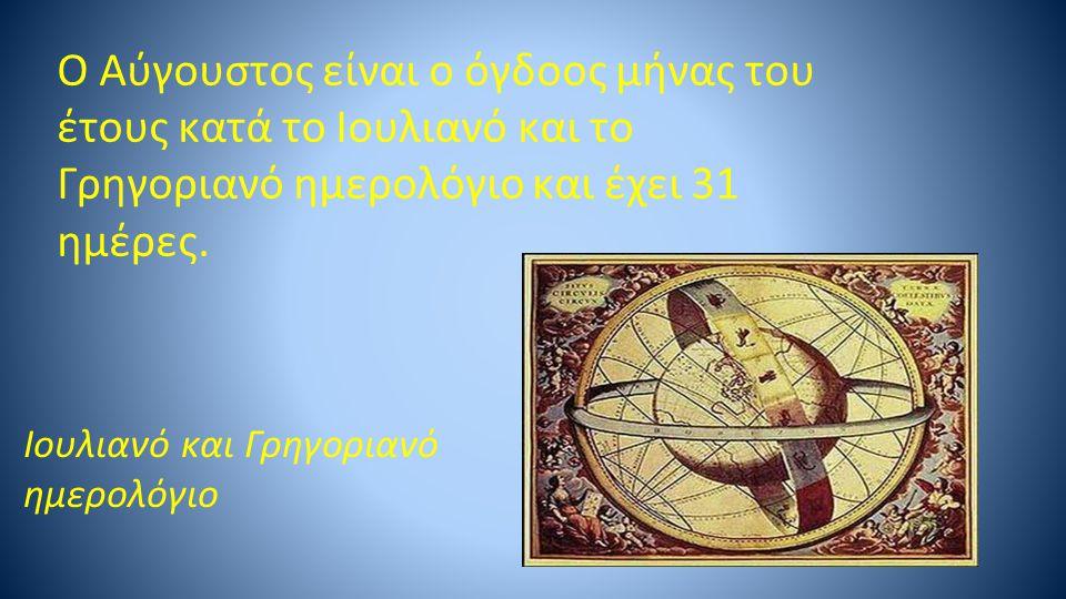 Ο Αύγουστος είναι ο όγδοος μήνας του έτους κατά το Ιουλιανό και το Γρηγοριανό ημερολόγιο και έχει 31 ημέρες.