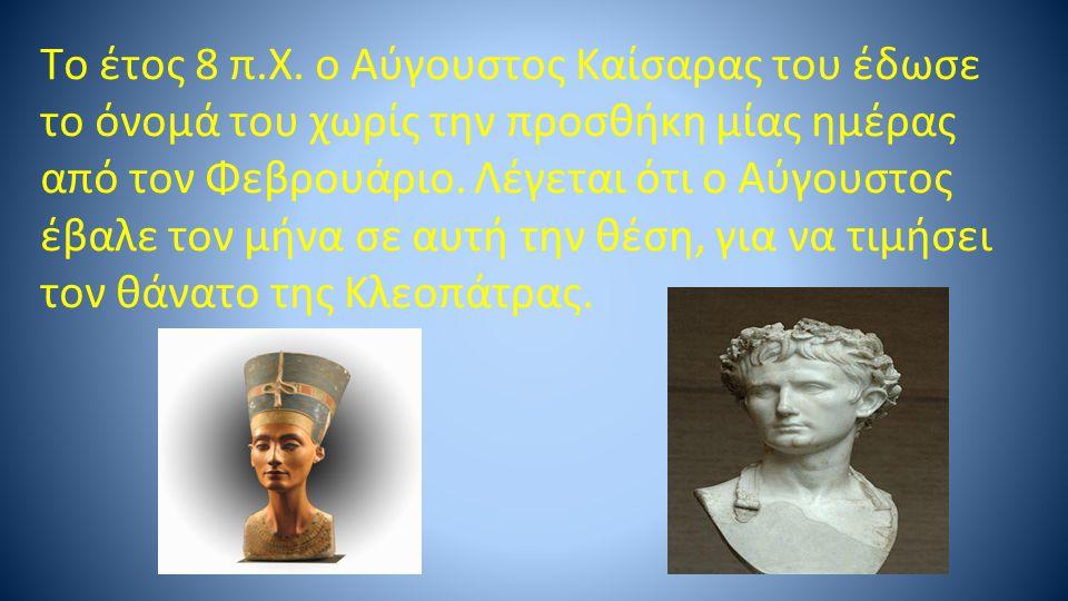 Το έτος 8 π.Χ.