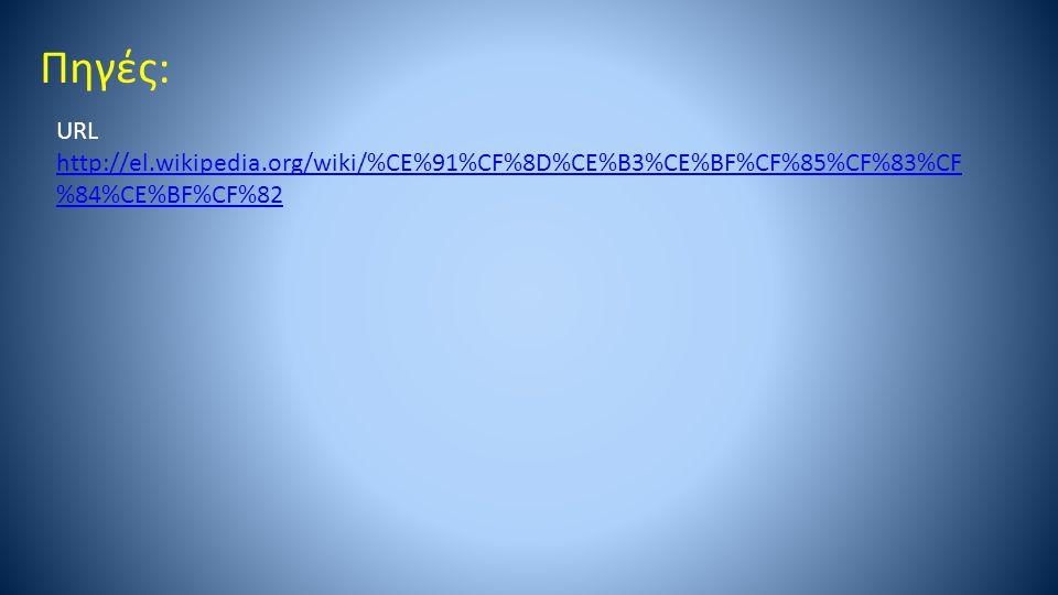 Πηγές: URL http://el.wikipedia.org/wiki/%CE%91%CF%8D%CE%B3%CE%BF%CF%85%CF%83%CF%84%CE%BF%CF%82