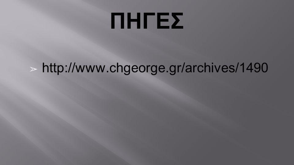 ΠΗΓΕΣ http://www.chgeorge.gr/archives/1490